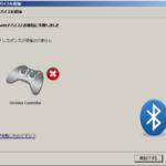 PCとPS4コントローラーが無線で接続できない時の対処法