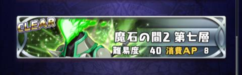 【魔界ウォーズ】7層オート周回攻略-魔石の間2