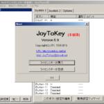 コントローラー割り当てソフトJoyToKeyの設定と使い方