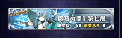 【魔界ウォーズ】7層オート周回攻略-魔石の間1