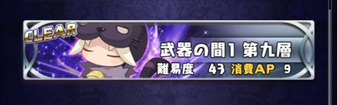 【魔界ウォーズ】9層オート周回攻略-武器の間1