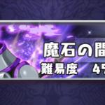【魔界ウォーズ】9層オート周回攻略-魔石の間2