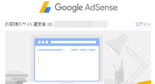 LION BLOGでGoogleアドセンスに登録する時の注意