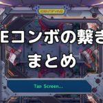 【崩壊3rd】QTEコンボの繋ぎ方まとめ