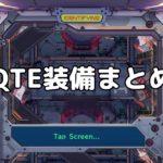 【崩壊3rd】QTE発生条件に関連する装備まとめ