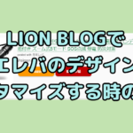 LION BLOGでカエレバのデザインをカスタマイズする時の注意
